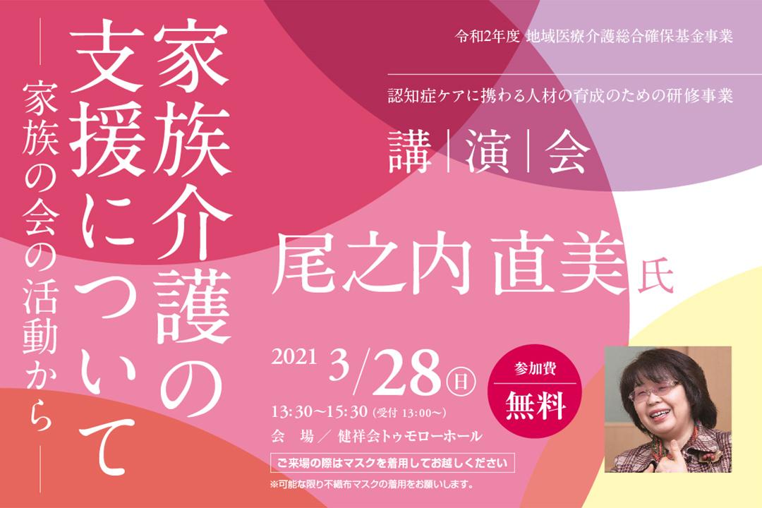 尾之内 直美さん講演会は2021年2月28日開催です