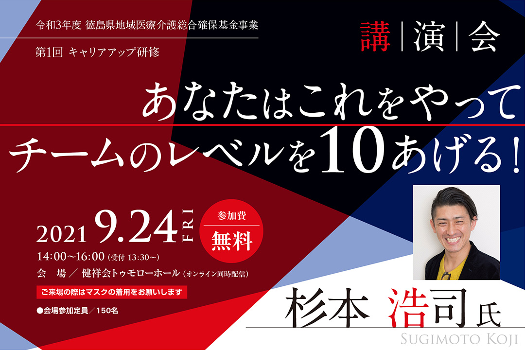 介護現場のリーダー必見!9月24日開催!杉本浩司さん講演会!